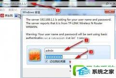 win8系统重启路由器的恢复办法