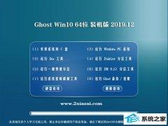 电脑店Ghost Win10 64位 完整装机版 2019.12
