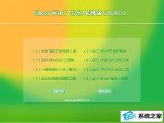 电脑店Windows7 2020.01 32位 精选装机版