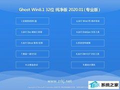 电脑店Windows8.1 32位 官方纯净版 2020.01