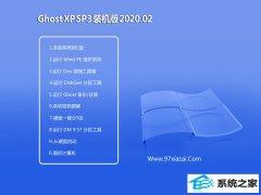 电脑店WindoXP  办公装机版 v2020.02