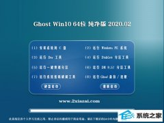 电脑店Ghost Win10 64位 大神纯净版 v2020.02