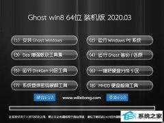 电脑店Window8.1 v2020.03 64位 精简装机版