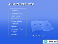 电脑店WindoXP  体验纯净版 v2020.03