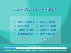 通用系统Win7 官方装机版 2021.04(32位)