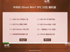 中关村Win7 极速装机版32位 2021.04