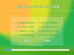 大白菜Windows7 增强装机版32位 2021.04