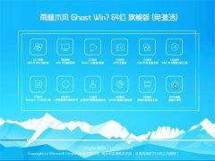 雨林木风Win7 64位 完美装机版 2021.04