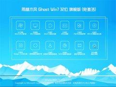 雨林木风Win7 32位 办公装机版 2021.04