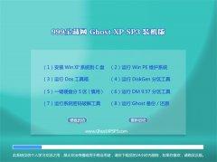 999宝藏网Windows xp 好用装机版 2021.04
