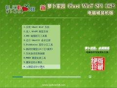 新萝卜家园Windows7 王牌装机版32位 2021.04