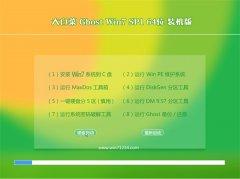 大白菜Windows7 64位 增强装机版 2021.04