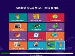 大地系统Windows8.1 32位 优化装机版 2021.04