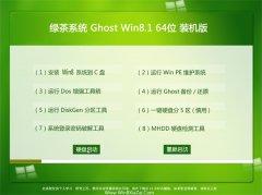 绿茶系统Windows8.1 64位 企业装机版 2021.04