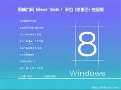 雨林木风Ghost Win8.1 32位 精选装机版 2021.04