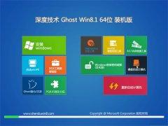 深度技术Windows8.1 64位 青春装机版 2021.04