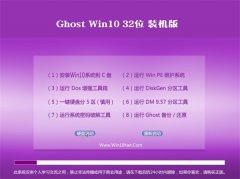 通用系统Win10 办公装机版 2021.04(32位)
