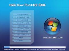 电脑店Ghost Win10 32位 官方装机版 2021.04