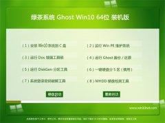 绿茶系统Win10 完美装机版64位 2021.04
