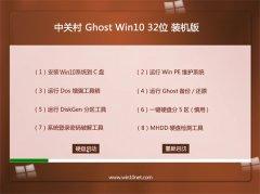 中关村Windows10 极速装机版32位 2021.04