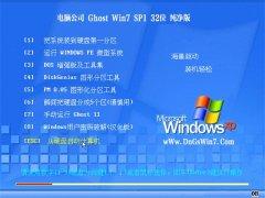 电脑公司Windows7 32位 超纯纯净版 2021.04