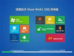 深度技术Windows8.1 老机纯净版32位 2021.0