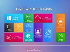 通用系统Win10 清爽纯净版32位 2021.04
