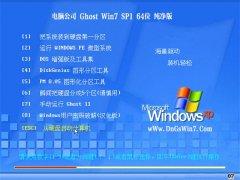 电脑公司Win7 64位 完美纯净版 2021.04