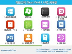 电脑公司Windows8.1 精简纯净版64位 2021.0