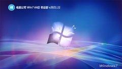 <font color='#0000FF'>电脑公司win7免激活64位可靠技术版v2021.11</font>