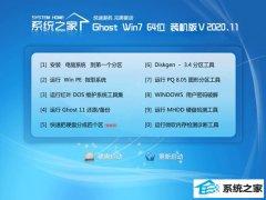 系统之家Windows7 娱乐装机版64位 2020.11