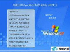 电脑公司Ghost Win7 64位 增强装机版 2020.11